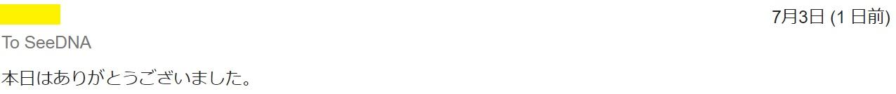 2018年7月3日に頂いたメールのキャプチャイメージ