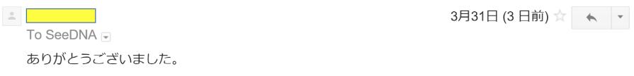 2017年3月31日に頂いたメールのキャプチャイメージ
