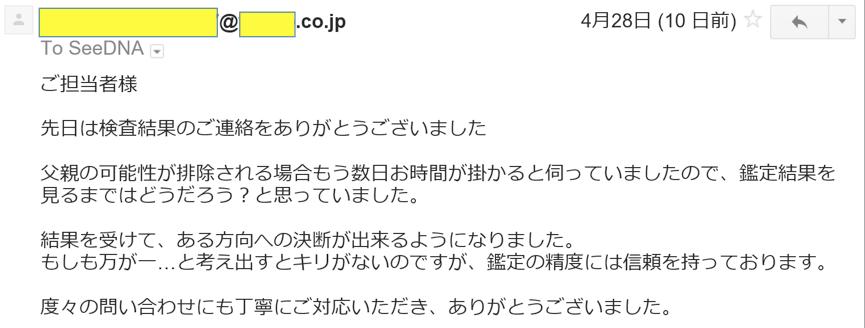 2017年4月28日に頂いたメールのキャプチャイメージ