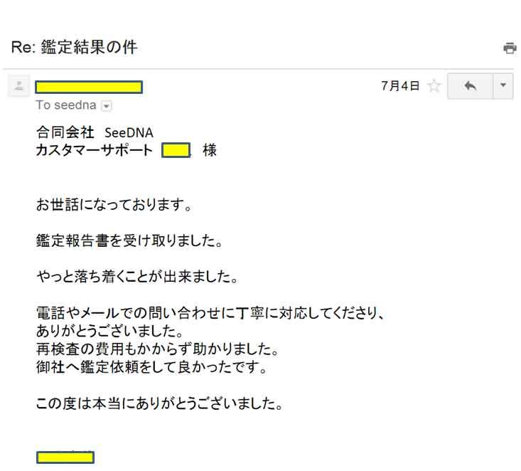 2016年7月11日に頂いたメールのキャプチャイメージ