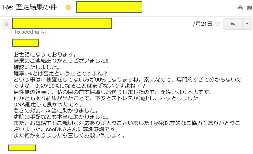 2016年7月21日に頂いたメールのキャプチャイメージ