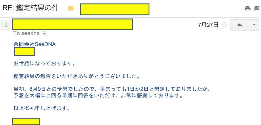 2016年7月27日に頂いたメールのキャプチャイメージ