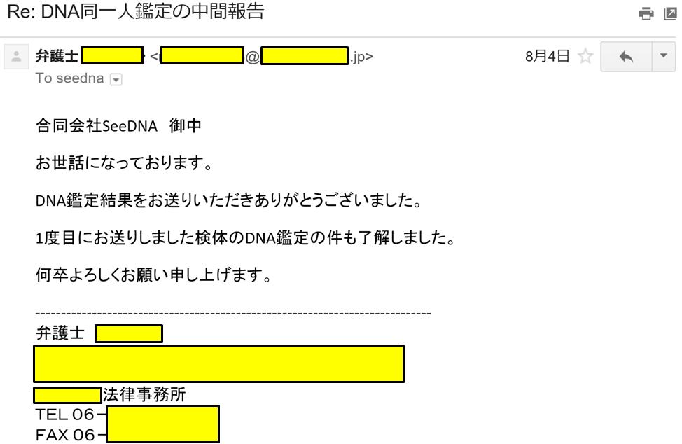 2016年8月4日に頂いたメールのキャプチャイメージ