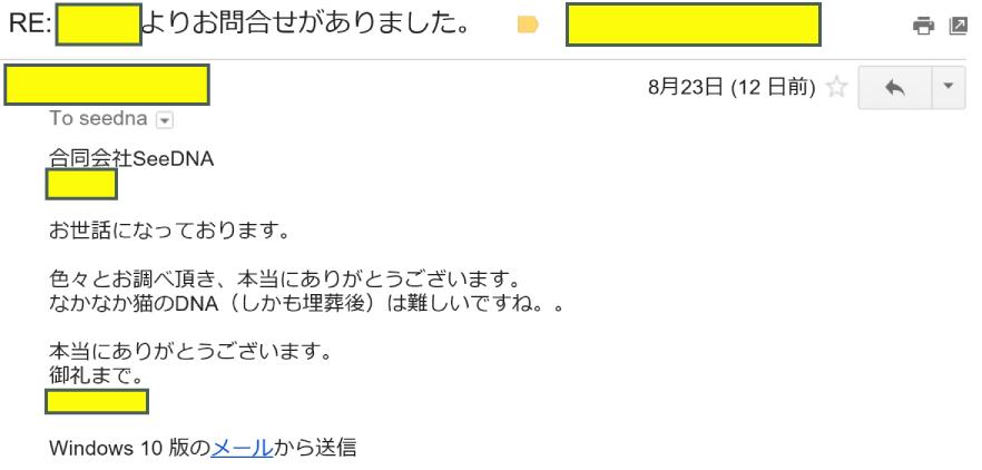 2016年8月23日に頂いたメールのキャプチャイメージ