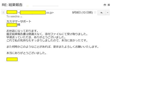 2016年9月8日に頂いたメールのキャプチャイメージ