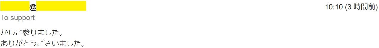 2018年06月14日に頂いたメールのキャプチャイメージ