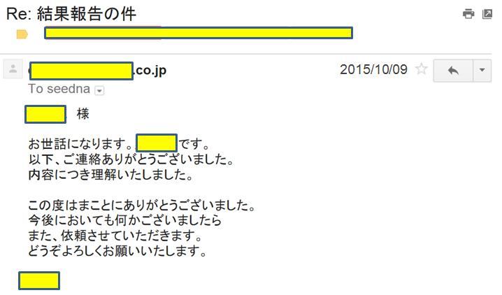 2015年10月9日に頂いたメールのキャプチャイメージ