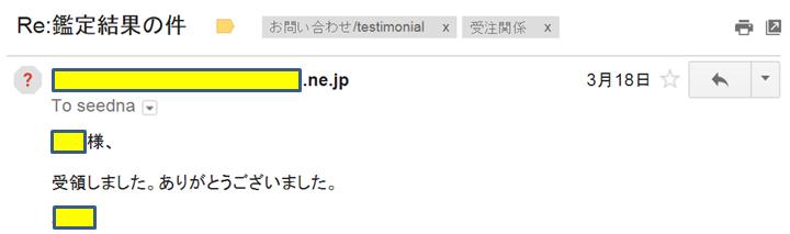 2016年3月18日に頂いたメールのキャプチャイメージ