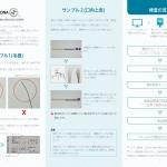 0627-SeeDNA-leaflet2-2