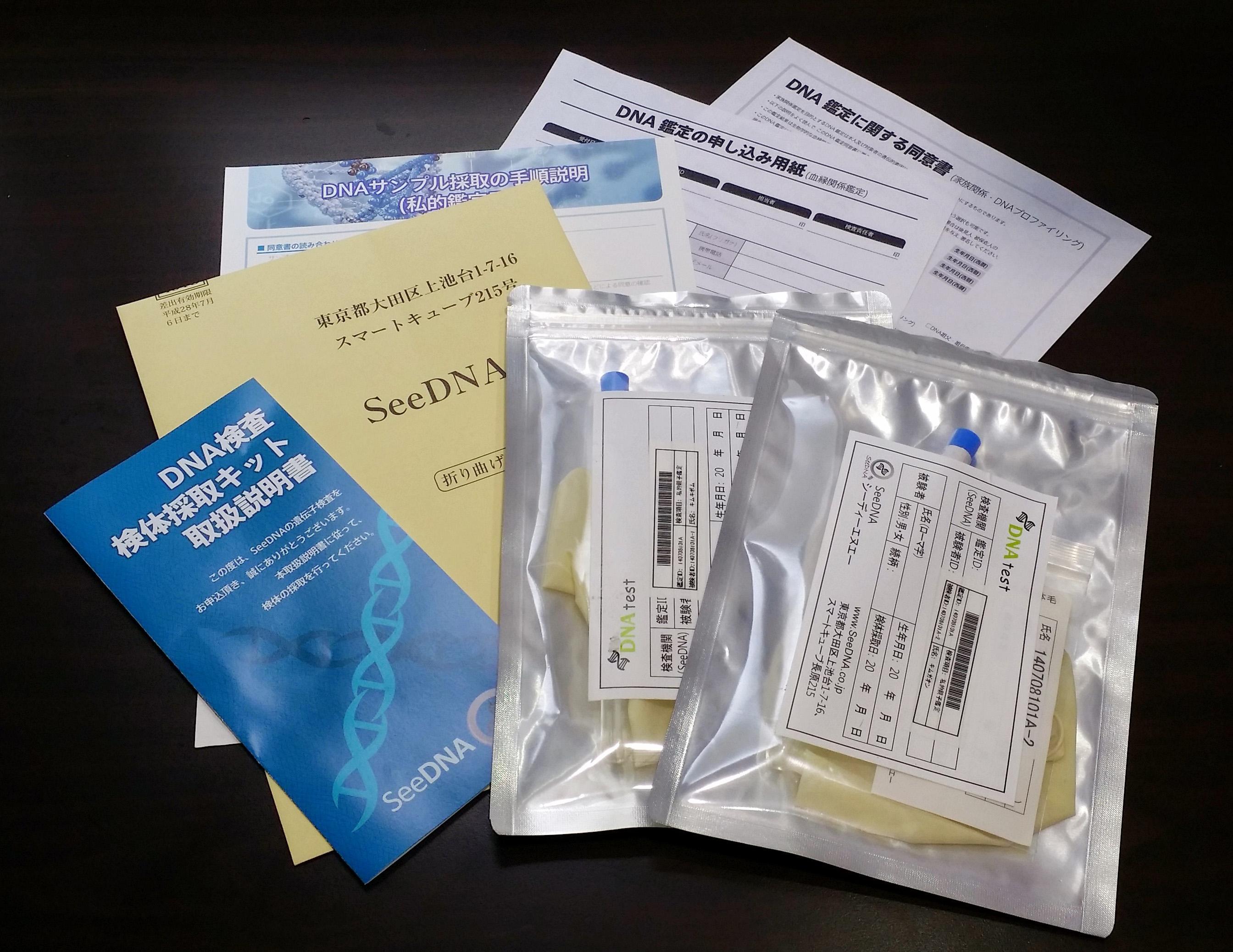 DNA鑑定キットと採取方法