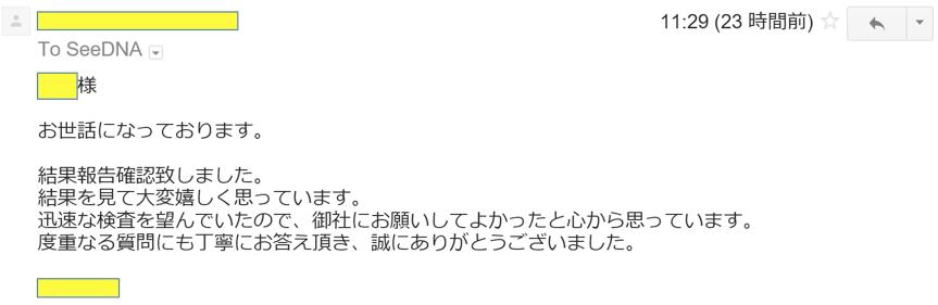 2017年5月17日に頂いたメールのキャプチャイメージ