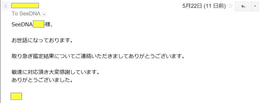 2017年5月22日に頂いたメールのキャプチャイメージ
