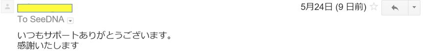 2017年5月24日に頂いたメールのキャプチャイメージ