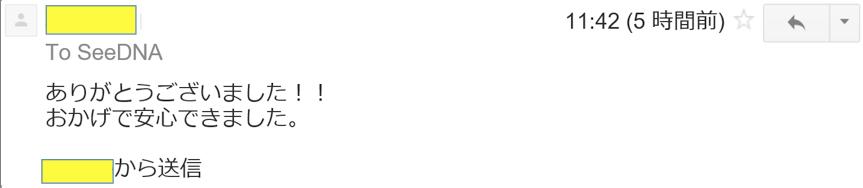 2017年5月31日に頂いたメールのキャプチャイメージ
