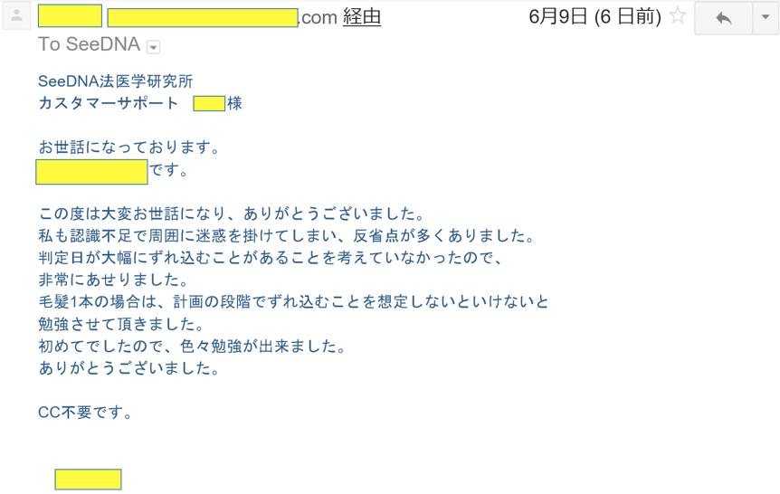 2017年6月9日に頂いたメールのキャプチャイメージ