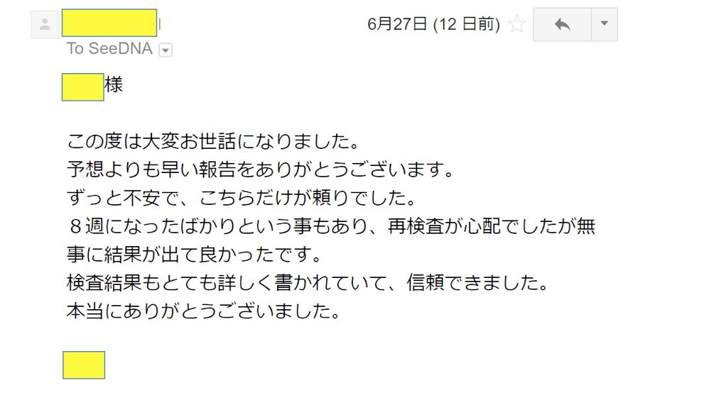 2017年6月27日に頂いたメールのキャプチャイメージ