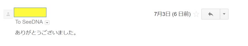 2017年7月3日に頂いたメールのキャプチャイメージ