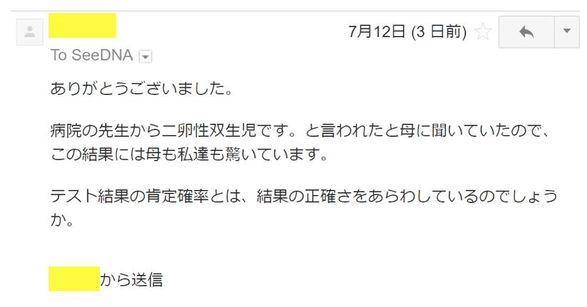 2017年7月12日に頂いたメールのキャプチャイメージ