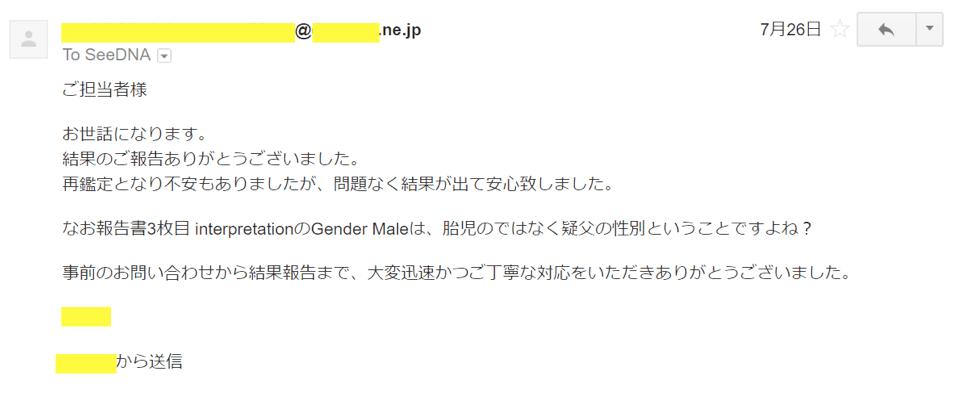 2017年7月26日に頂いたメールのキャプチャイメージ