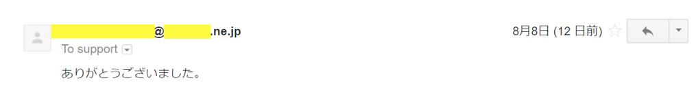 2017年8月8日に頂いたメールのキャプチャイメージ