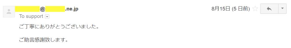 2017年8月15日に頂いたメールのキャプチャイメージ