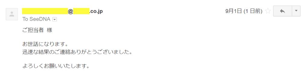 2017年9月1日に頂いたメールのキャプチャイメージ