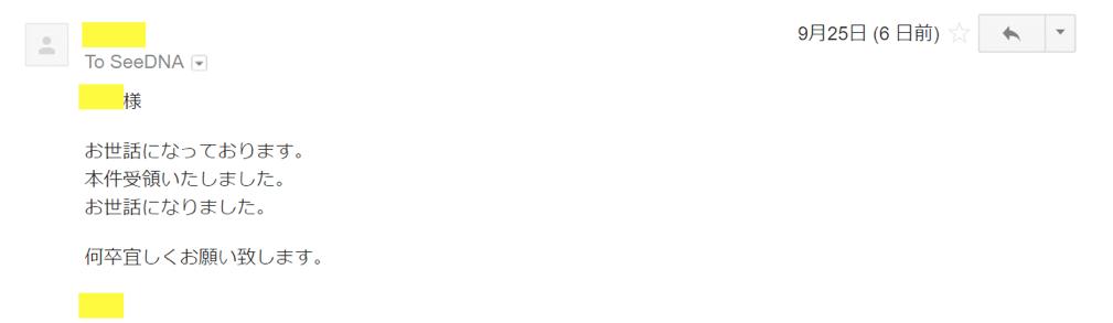 2017年9月25日に頂いたメールのキャプチャイメージ