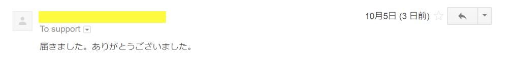 2017年10月5日に頂いたメールのキャプチャイメージ