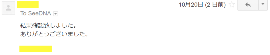 2017年10月20日に頂いたメールのキャプチャイメージ