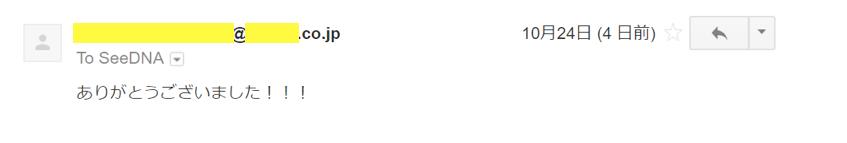 2017年10月21日に頂いたメールのキャプチャイメージ