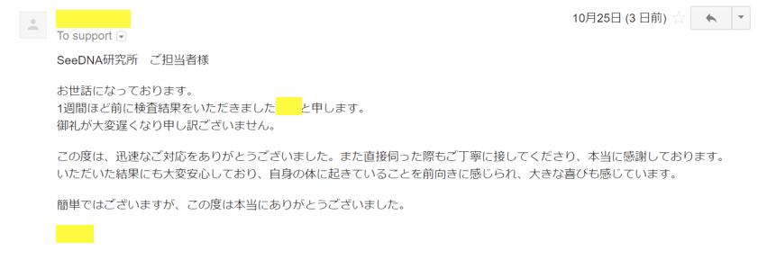 2017年10月25日に頂いたメールのキャプチャイメージ