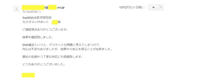 2017年10月27日に頂いたメールのキャプチャイメージ