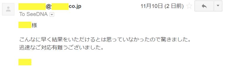 2017年11月10日に頂いたメールのキャプチャイメージ