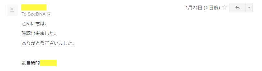 2018年1月24日に頂いたメールのキャプチャイメージ