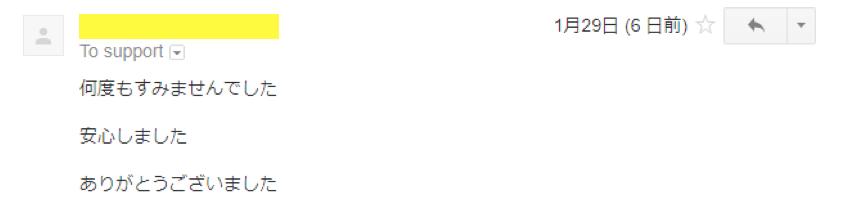 2018年1月29日に頂いたメールのキャプチャイメージ