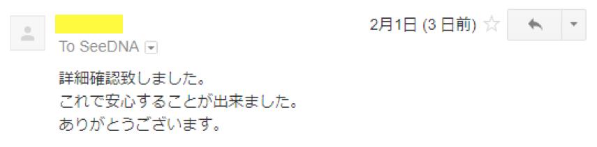 2018年2月1日に頂いたメールのキャプチャイメージ