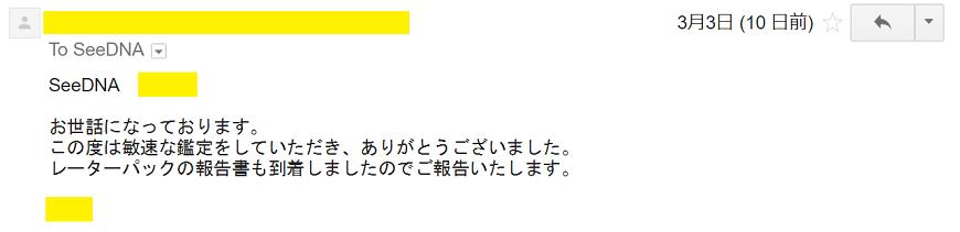 2018年3月3日に頂いたメールのキャプチャイメージ
