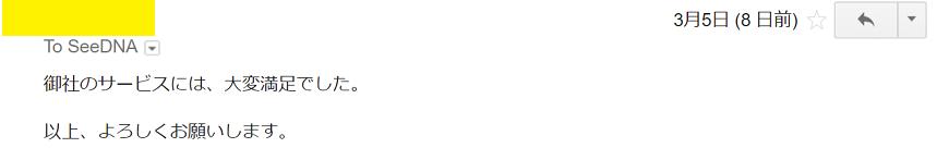 2018年3月5日に頂いたメールのキャプチャイメージ