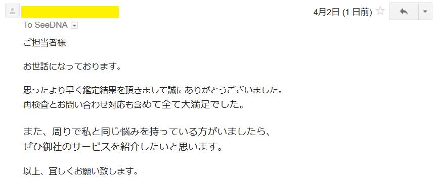 2018年4月2日に頂いたメールのキャプチャイメージ