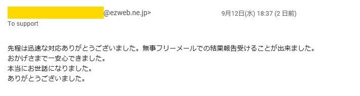 2018年09月12日に頂いたメールのキャプチャイメージ