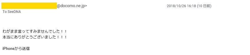 2018年10月26日に頂いたメールのキャプチャイメージ