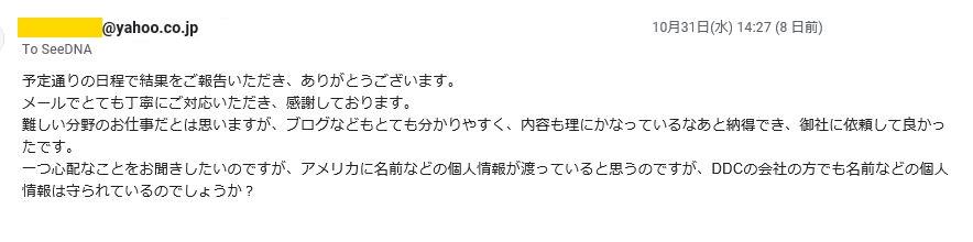 2018年10月31日に頂いたメールのキャプチャイメージ