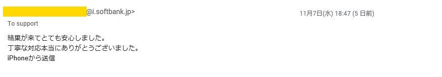 2018年11月07日に頂いたメールのキャプチャイメージ