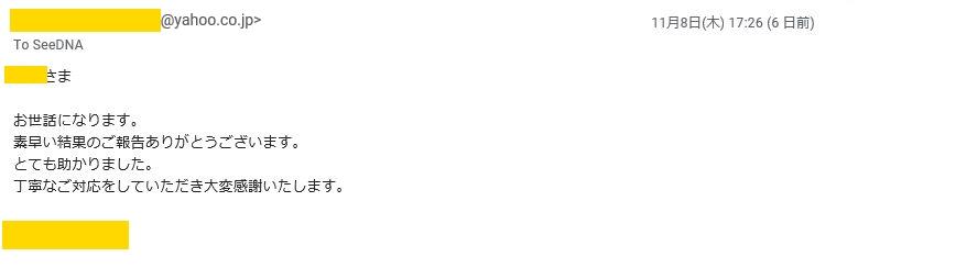 2018年11月08日に頂いたメールのキャプチャイメージ