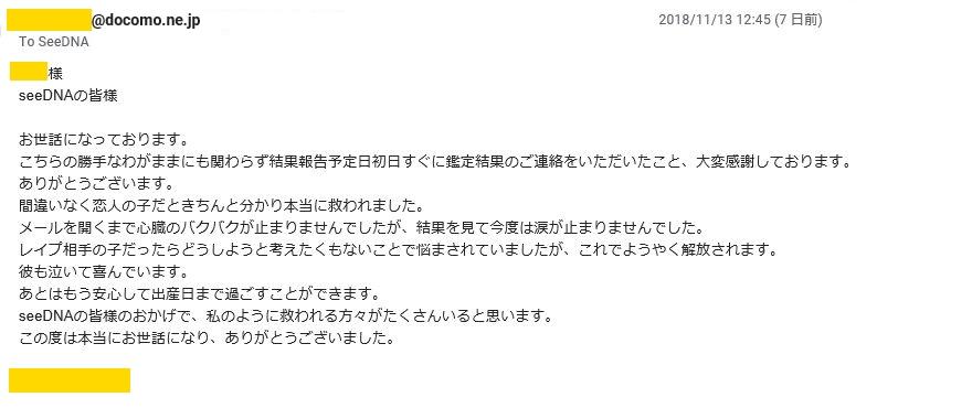 2018年11月13日に頂いたメールのキャプチャイメージ