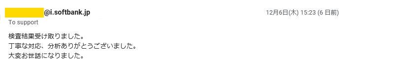 2018年12月6日に頂いたメールのキャプチャイメージ