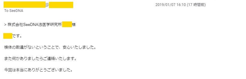 20190108_voice
