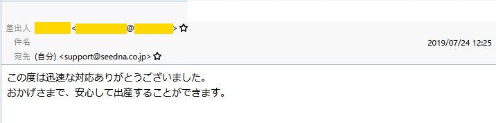20190731_voice