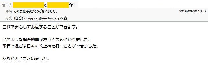 20190925_voice