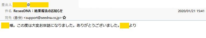 20200123_voice